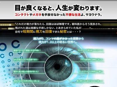 視力回復プログラム24