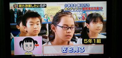 視力回復 小学生