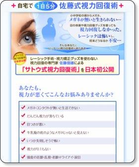 佐藤式視力回復術DVD